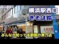 【横浜駅相鉄口】きそば鈴一・みんな知ってる駅前の実力店