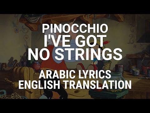 Pinocchio - I've Got No Strings (Arabic) w/ Lyrics + Translation -  ما عنديش خيط