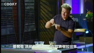 [Gordon Ramsay] 教你怎麼完美去蝦腸!