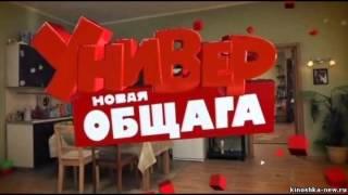 «Универ. Новая Общага» - 126 серия (Эфир 10.09.14)