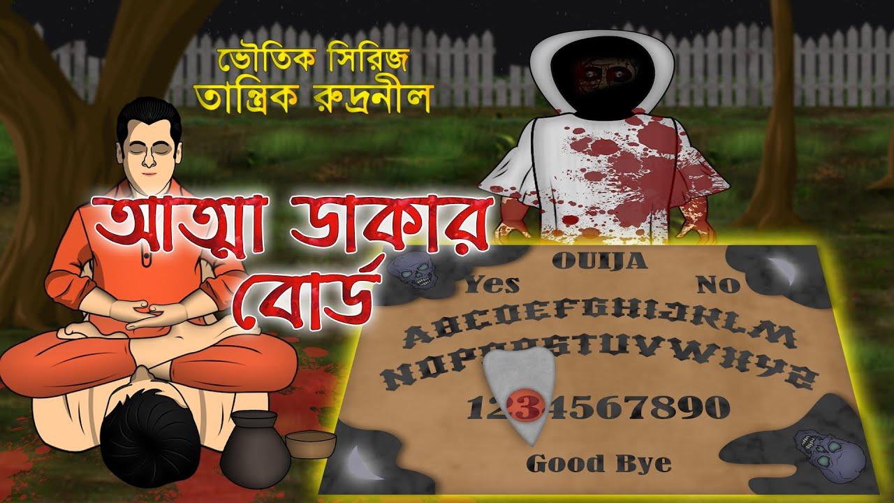 Ouija Board Horror Games | Tantrik Rudranil Part 3 | Spirit Board |  Bangla Bhuter Golpo