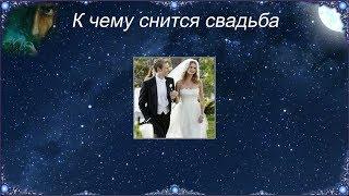К чему снится Свадьба (Сонник)