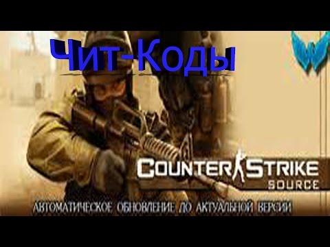Чит Коды На Counter Strike Source