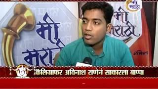 Repeat youtube video Akshar Ganesh Kalakar Avinash Rane @ Me Marathi Studio