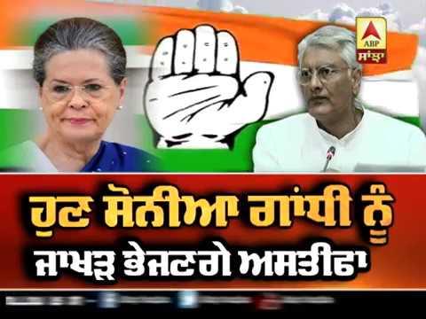 ਹੁਣ Sonia Gandhi ਨੂੰ Jakhar ਭੇਜਣਗੇ ਅਸਤੀਫਾ | ABP SANJHA |