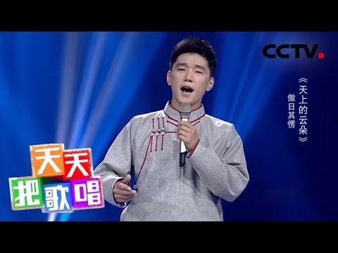 《天天把歌唱》傲日其愣《天上的云朵》 20181204 | CCTV综艺