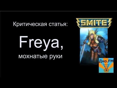 видео: Критическая статья №15: freya, мохнатые руки  [smite/Смайт] [Гайд]