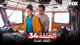 العشق مجددا الحلقة 34 كاملة Aşk Yeniden