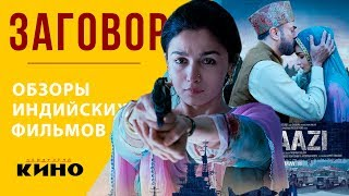 """""""Заговор"""" с Алией Бхатт (Raazi) — Индийские фильмы"""