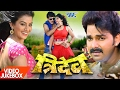 Tridev - Pawan Singh & Akshara Singh - Video JukeBOX - Bhojpuri Hit Songs 2016 new