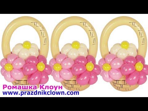 ЦВЕТЫ В КОРЗИНЕ из шаров Balloon Flower Basket DIY TUTORIAL