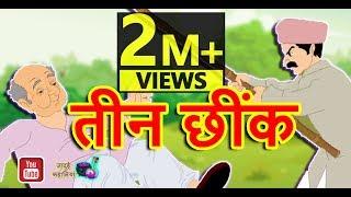 TIN CHHINK||तीन छींक || Hindi Stories for Kids || Hindi Cartoon Story