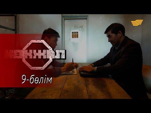 «Көкжал» телехикаясы. 9-бөлім / Телесериал «Кокжал». 9 серия