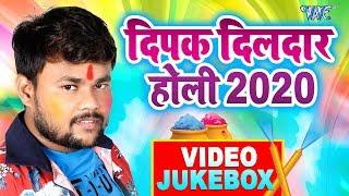 #Deepak Dildar 2020 का Superhit होली #Video Jukebox | Bhojpuri Holi Geet 2020 New