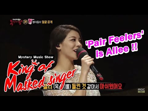 [King of masked singer] 복면가왕 - high frequency pair feelers is 'Ailee' 고주파 쌍더듬이 '에일리' 20150524