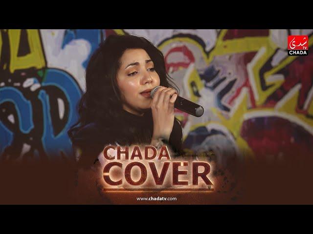 CHADA COVER : Maria Moussaoui