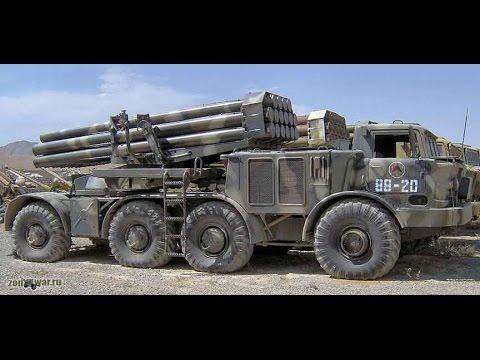 РСЗО 9К57 Ураган советская реактивная система залпового огня калибра 220 мм