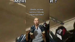 Дзюба: простите/Мои видео из тикток/тюремный юмор/shorts/тлеет-bula