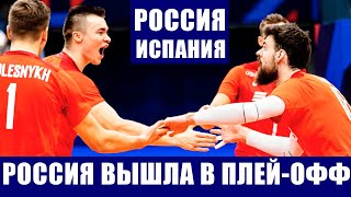 Волейбол Чемпионат Европы 2021 Мужская сборная России обыграла Испанию и вышла в плей офф турнира