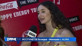 Zoom интервю с ALMA - #CCTVHET19 Пловдив