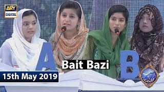 Shan e Iftar – Segment: Shan e Sukhan (Bait Bazi) 15th May 2019