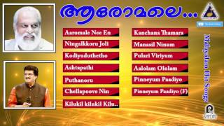 Aaromale | Latest Malayalam Songs | Malayalam Hit Songs | Yesudas M G Sreekumar | New upload 2017