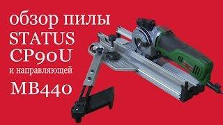 Обзор пилы  STATUS  CP90U и направляющей MB 440