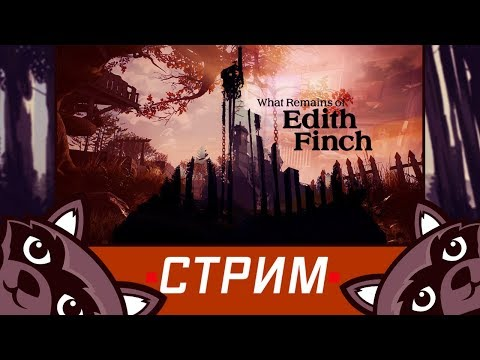 Проходим What Remains of Edith Finch - ⭐ Стрим с Феном ⭐