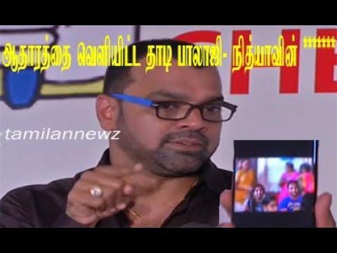 நித்யாவின் கள்ளக் காதல் பேச்சை வெளியிட்ட பாலாஜி Thadi Balaji latest press meet Tamil News live