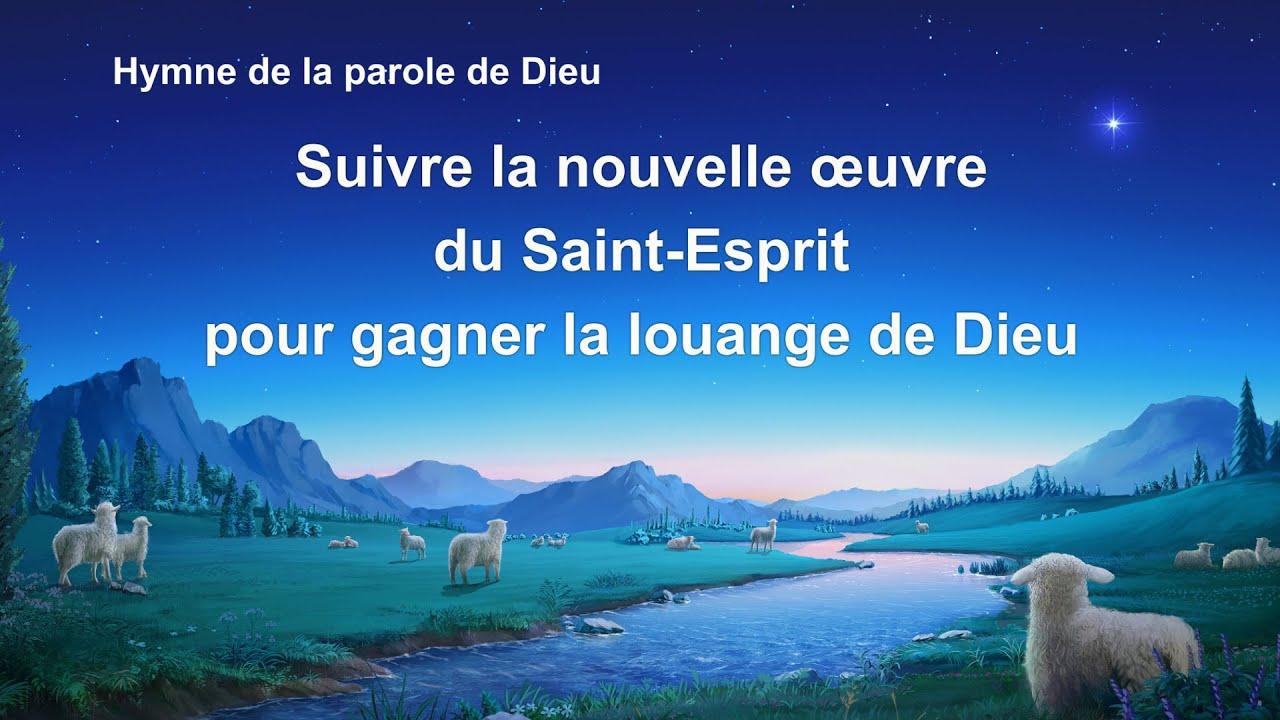 Chant chrétien « Suivre la nouvelle œuvre du Saint-Esprit pour gagner la louange de Dieu »