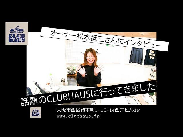 話題のセレクトショップ「CLUB HAUS」に行ってきました