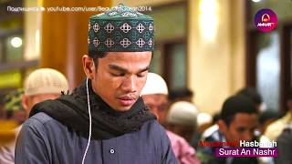 Красивое чтение Корана, чтец  Музаммиль Хасбаллах