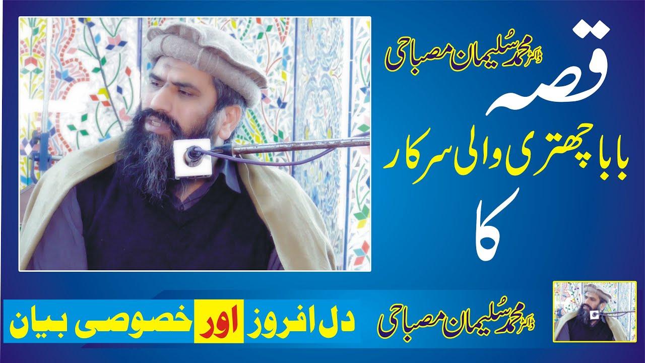 Dr Suleman Misbahi in Multan Mehfil Hanfia Masjid Samijabad
