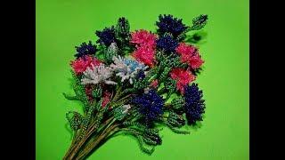Васильки из бисера. Часть 1/7. // Полевые цветы из бисера. // Flowers of cornflower from beads.