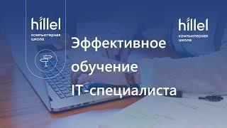 Эффективное  обучение  IT-специалиста