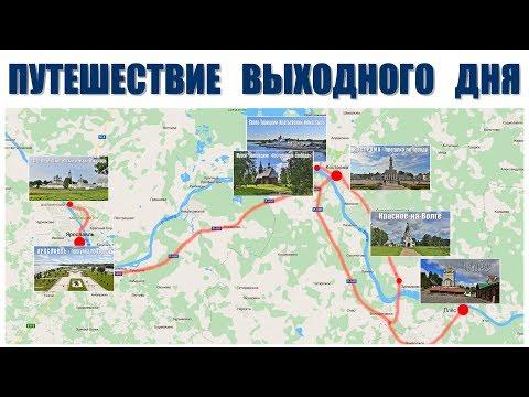 Трейлер: Плёс - Кострома - Ярославль