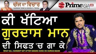 Chajj Da Vichar 705 What Gill Hardeep get after singing song on gurdas mann