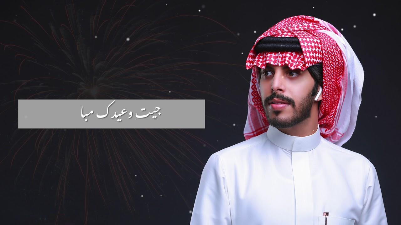 فهد ال حركان عيدك مبارك حصريا 2019 Youtube