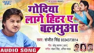 Sanjit Singh का सबसे सुपरहिट गाना - Godiya Lage Heater Ae Balamua - Bhojpuri Hit Song 2019
