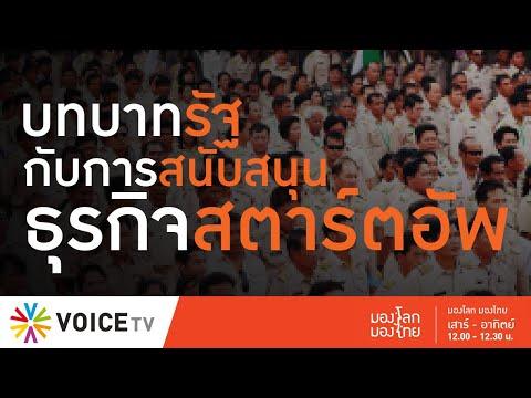 มองโลกมองไทย  บทบาทภาครัฐในการสนับสนุนธุรกิจสตาร์ทอัพ