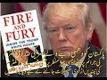 "How to Download Free""Fire & Fury"" PDF File 