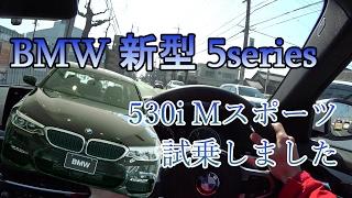 BMW 新型5シリーズ(G30) 530i 一般道試乗