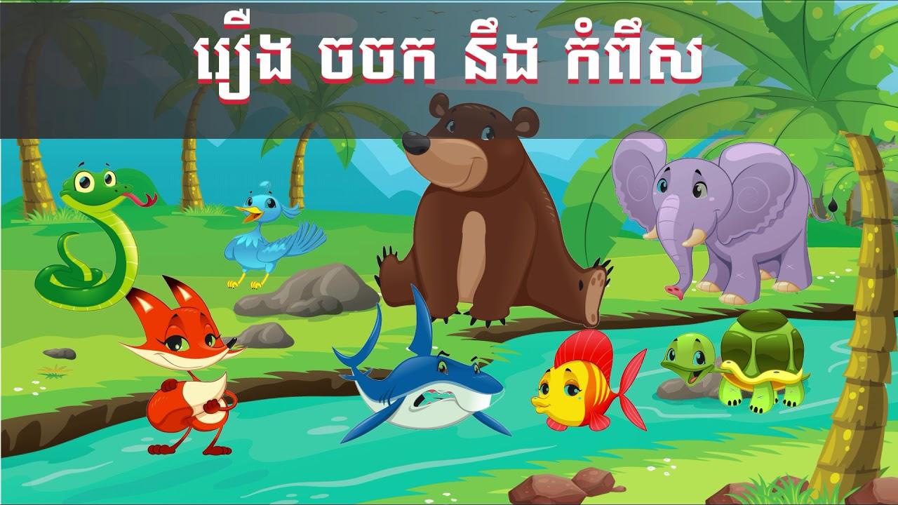 រឿង ចចក នឹង កំពិស   រឿងព្រេងនិទានខ្មែរ- 4K UHD - Khmer Fairy Tales