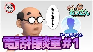 【お悩み相談室】お悩み電話相談室#01
