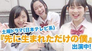 日本テレビ系で土曜22時から放送中のドラマ『先に生まれただけの僕』に...