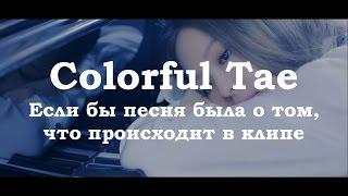 Colorful Tae. BLACKPINK - PLAYING WITH FIRE (Если бы песня была о том, что происходит в клипе)