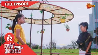 Abhi Matte Nanu - Ep 82 | 27 March 2021 | Udaya TV Serial | Kannada Serial