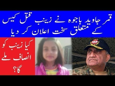General Qamar  Javed Bajwa Big Announcement For Zainab Justice Geo News 11 Jan 2018