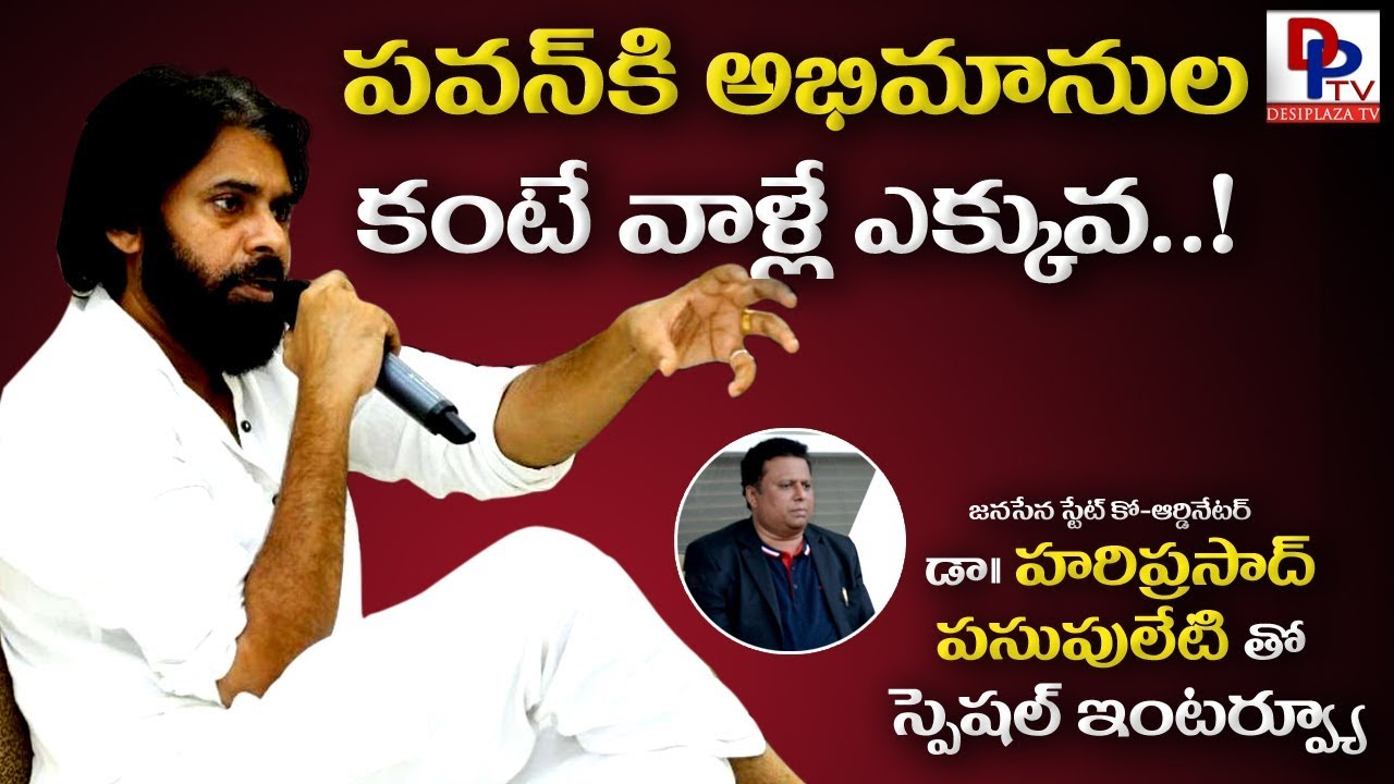 Telugu Political Interviews