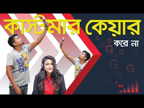 Customer Care Kore Na ।। Anwarul Alam Sajal ।। Bangla New Comedy Video